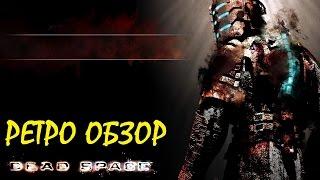 Dead Space | ОБЗОР