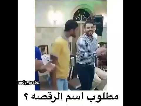 أحسن رقص مغربي .. شاهد قبل لا يفوتك...😂😂😂😂 thumbnail