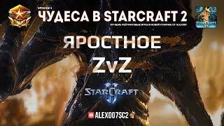 Чудеса в StarCraft II Ep.5 - Яростные Зерги - Лучшие игры с Alex007