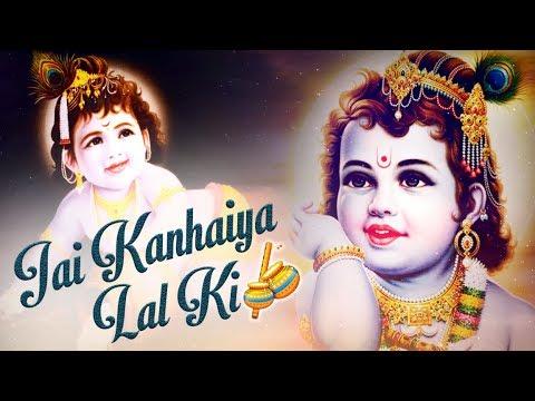 JAI KANHAIYA lAl KI - SHRI KRISHNA BHAJAN - VERY BEAUTIFUL SONG ( FULL SONG )