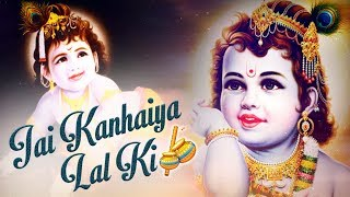 JAI KANHAIYA lAl KI - SHRI KRISHNA BHAJAN - VERY BEAUTIFUL SONG ( FULL SONG )