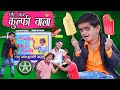"छोटू दादा कुल्फी वाला | CHOTU KI ICE CANDY | "" Khandesh Hindi Comedy | Chotu Comedy Video"