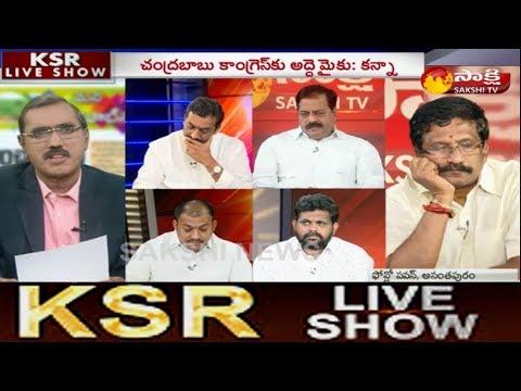 KSR Live Show | చంద్రబాబుతో నైసుగా ఉంటే అన్ని పనులు జరిగిపోతాయి - 4th June 2018