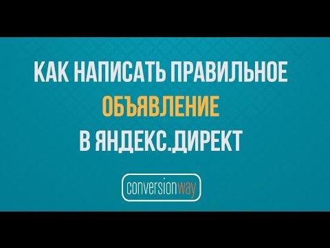Как написать лучшее объявления в Яндекс Директ
