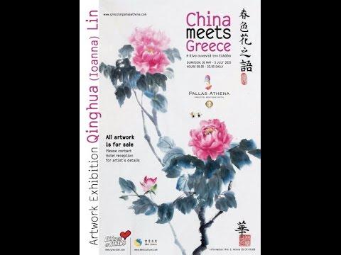 China Meets Greece - Qinghua (Ioanna) Lin in Athens
