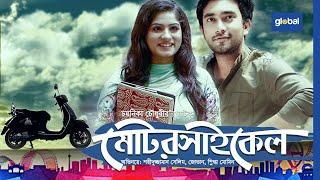 Motorcycle | মটরসাইকেল | Jovan | Snigdha Momin | Shahiduzzaman Selim | Bangla Natok
