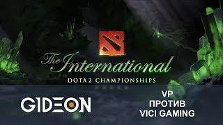 Стрим: The International 2018 - Смотрим матч VP vs Vici Gaming
