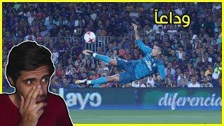 #وداعاً_كريستيانو 👋🏻 اهداف خيالية سجلها رونالدو مع الريال مستحيل ننساها 💔😫 !!!