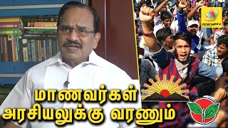 Get rid of AIADMK and DMK | Tamilaruvi Manian Speech