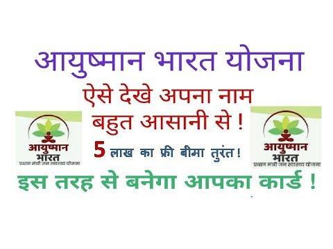 सब कुछ फ्री आयुषमान भारत योजना में | इस तरह देखे अपना नाम और ऐसे बनवाए कार्ड (Ayushman B Yojana)