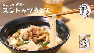「レンジで麺上手 稲庭風細うどん」で、スンドゥブうどん
