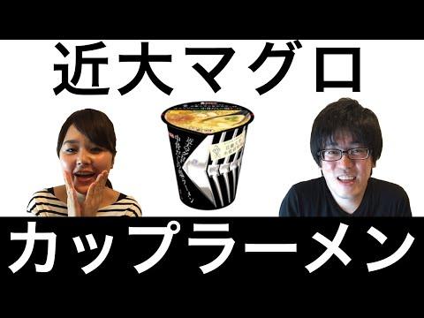 エースコックと近畿大学、「近大マグロ」を使ったカップラーメン第2弾発売です。