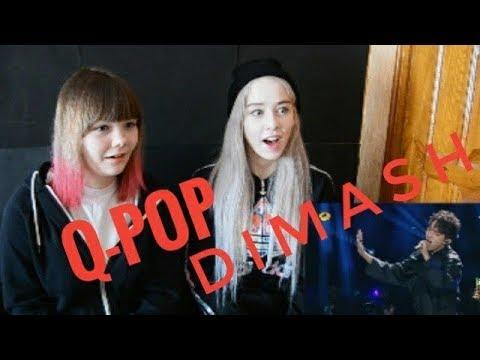 ПЕРВАЯ РЕАКЦИЯ НА Q-POP!!! NINETY ONE \Dimash Kudaibergenov– Opera