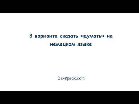 3 способа сказать думать в немецком языке