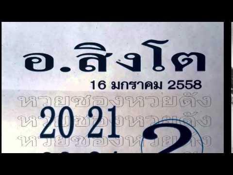 หวยเลขเด็ด อ.สิงโต งวดวันที่ 16 มกราคม 2558