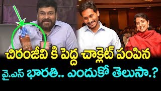 YS Bharathi Gifts Chocolate To Chiranjeevi | Chiranjeevi Reacts Over Sakshi Award | Top Telugu Media