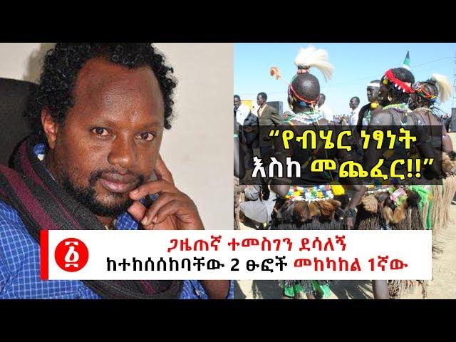 Ethiopia: One Of Journalist Temesgen Desalegn's Writings
