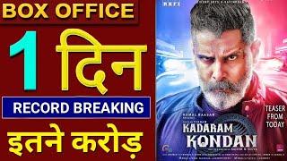 Kadaram Kondan 1st Day collection, Kadaram Kondan Box office collection day 1, Chiyaan Vikram,