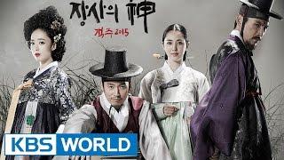 The Merchant : Gaekju 2015 | 장사의 신 - 객주 2015 [Trailer]