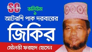 Mowlovi Farhad Hossain - Atroshi Pak Darbarer Jikir (Vol-1) | SCP