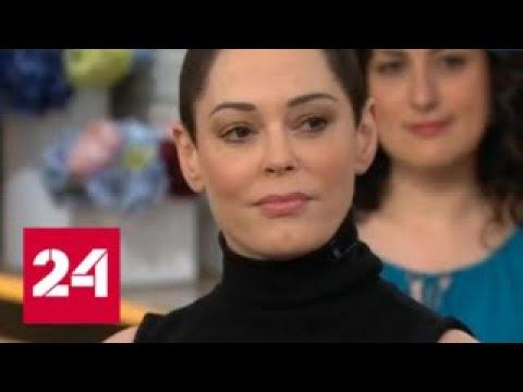 Кокаин в кошельке: актриса Макгоуэн утверждает, что ее подставил Вайнштейн - Россия 24