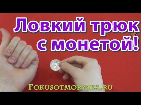 Секрет детского фокуса с монетами - YouTube
