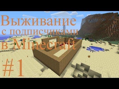 Выживание с подписчиками в Minecraft. Часть 1 - СТРОЙКА ДОМА