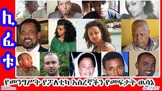 Ethiopia: [ሊፈቱ] የመንግሥት የፖለቲካ እስረኞችን የመፍታት ዉሳኔ Reconciliation and forgiveness - DW