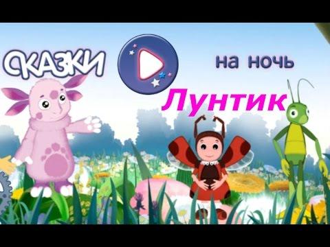 Лунтик  Сказки на ночь - Развивающий игровой мультик для детей, новая серия, let's play.
