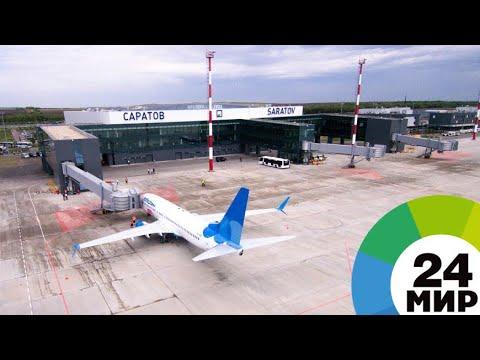 Новый саратовский аэропорт «Гагарин» принял первый рейс