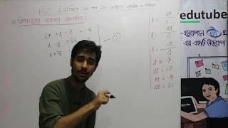 HSC Math 1st Paper, Chapter 01,ম্যাট্রিক্স ও নির্ণায়ক Part 7