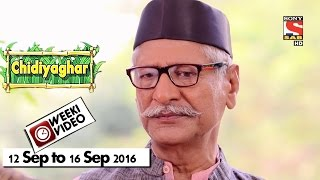 WeekiVideos | Chidiyaghar | 12 September to 16 September 2016