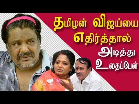 vijay mersal gst issue | mansoor ali khan takes on tamilisai | tamil news today | tamil news redpix thumbnail