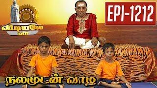 Sarvanga Kavaiasana | Yoga Demonstration | Vidiyale Vaa | Epi 1212 | Nalamudan vaazha