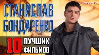Хорошие фильмы 2018 с станиславом бондаренко
