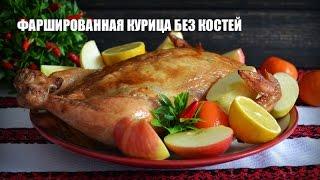 Курица в духовке целиком без костей рецепт