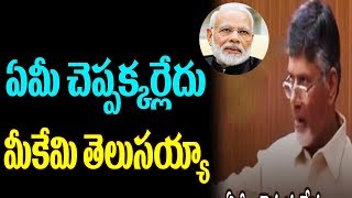 Cm Chandrababu Naidu Sensational Comments on BJP Party Leaders | Chandrababu Naidu | TTM