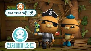 바다 탐험대 옥토넛 - 아마존 대탐험 (시즌2 에피소드15 - 전체에피소드)