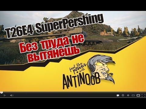 T26E4 SuperPershing [Без труда не вытянешь] World of Tanks (wot)