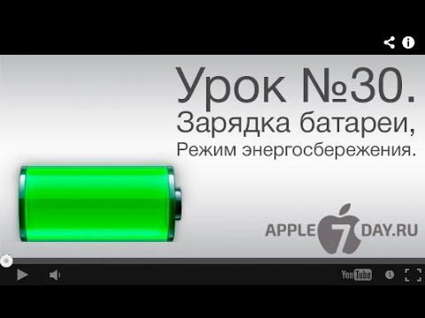 Урок №30. Режим энергосбережения iPhone.