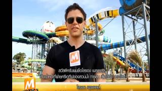 M motion cartoon Network Amazone Thailand cut3