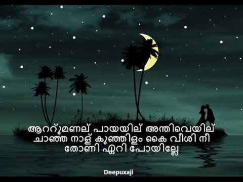 Attumanal Payayil..ആറ്റുമണല് പായയില് W lyrics video