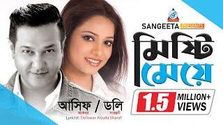Misti Meye (মিষ্টি মেয়ে) - Asif & Doli Shayontoni with models | Sangeeta