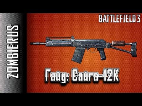 Battlefield 3 Гайд: Сайга-12К