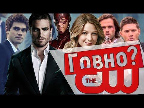 Что не так с сериалами от CW?