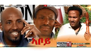 HDMONA - ኣቦይ ብ ዳኒኤል ጂጂ  Aboy - Father By Daniel JIJI New Eritrean Comedy 2018