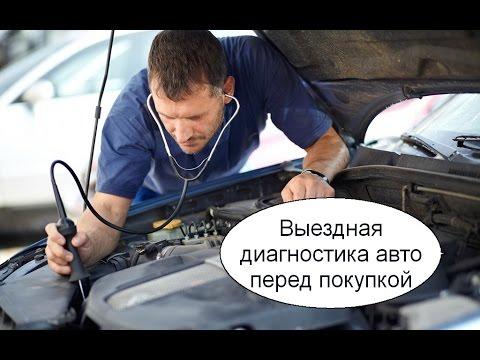 Выездная диагностика б/у авто перед покупкой. Бизнес идея