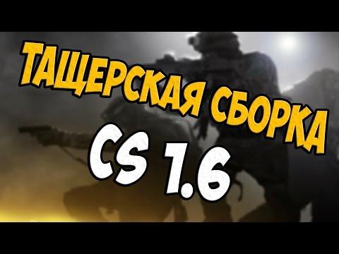 Играем на классной сборке CS 1.6 | Новая Сборка КС 1.6 2016