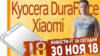 Новости IT. Kyocera DuraForce Pro 2, Samsung гибкий, Xiaomi роутер 2019, Яндекс