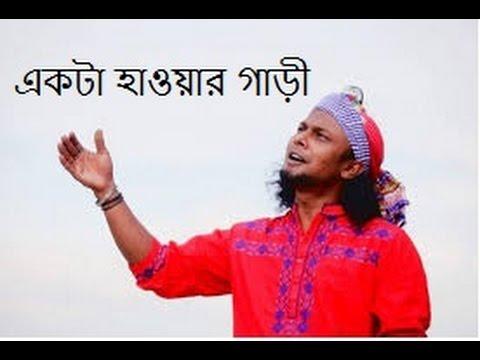 bangla song best of rinku - Hawar Gaari, Bondhu Tumi Ailana, Ujan Vati,  Ural Bondhu )